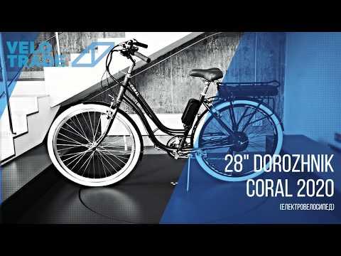 "Электровелосипед 28"" CORAL трещ., 500Вт 36В редуктор. задн.привод, 17.5Ач LG M3500 с крепл. к багажн., дисплей, макс.пробег 70км, 40 км/ч: video"