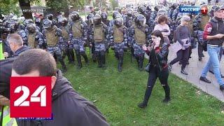 Согласованный митинг-концерт закончился несогласованным шествием - Россия 24