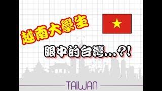 越南大學生眼中的台灣是...?