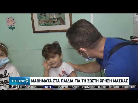 Μάσκες | Μαθήματα στα παιδιά για τη σωστή χρήση μάσκας | 25/08/2020 | ΕΡΤ