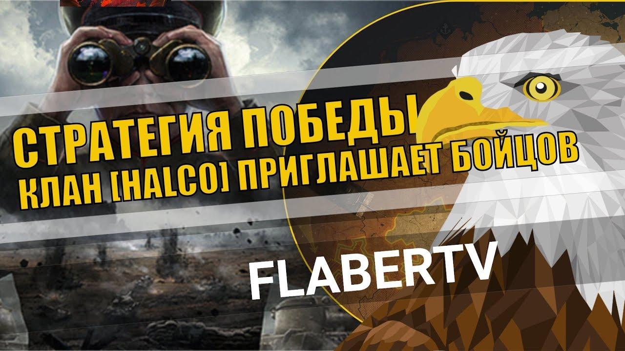 РАНГОВЫЕ БОИ ●  Flaber Let's Go