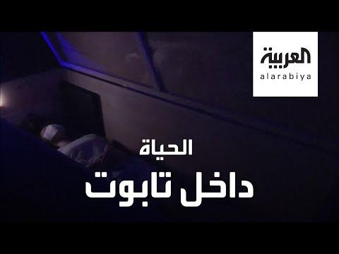 العرب اليوم - شاهد: يابانيون يختبرون قدرتهم على الصمود داخل تابوت
