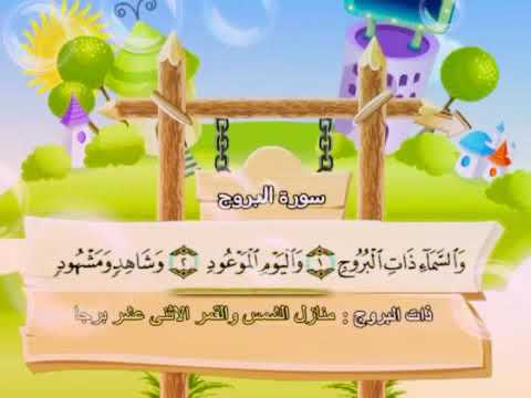 Download Surah Al Burooj 85 Quran For Kids Learn Quran For Chil