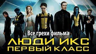 """Все грехи фильма """"Люди Икс: Первый класс"""""""