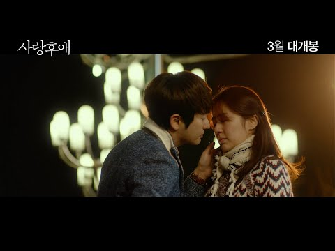 Yoon eun hye             amp  park si hoo   39 after love  39  official trailer on march 10 2016
