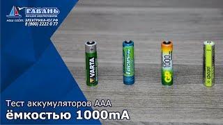 тест аккумуляторов ААА 1000 mAh
