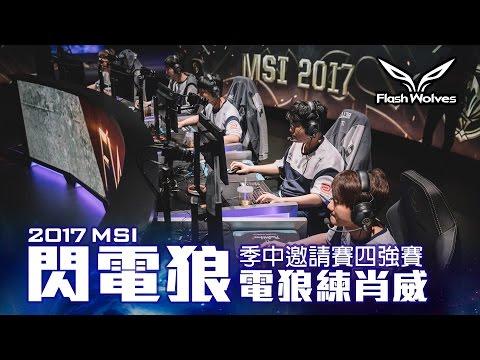電狼練肖威:2017 MSI季中邀請賽四強賽 FW vs SKT