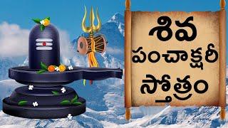 Shiva Panchakshari Stotram   Sri Adi Shankaracharya