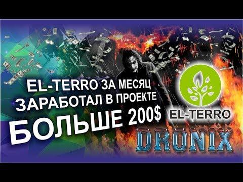 EL-TERRO ЗА МЕСЯЦ ЗАРАБОТАЛ +200$