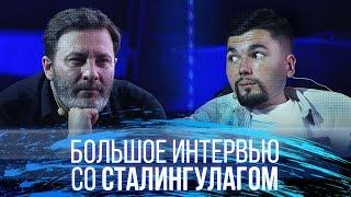 Большое интервью со Сталингулагом // Минаев