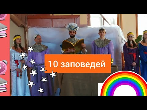 10 заповедей божьих ветхий завет  Видео снято в лагере в церкви