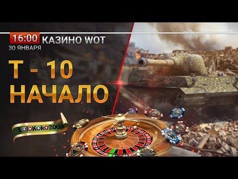 Советская мощь!!! Попробуем поиграть на Т-10