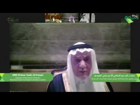 تركي الفيصل: بالتسامح تقوم التنمية ويتحقق التقدم لأي مجتمع