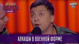 Алкаши в военной форме - Лидеры ЛНР и ДНР Захарченко и Плотницкий протрезвели | Квартал 95