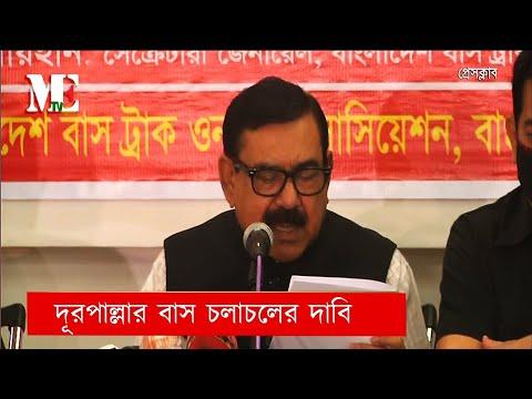 দূরপাল্লার বাস চলাচলের দাবি শাহজাহান খানের | Bangla News | Public Bus | ME TV