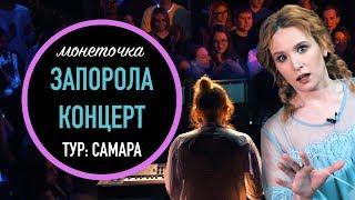 ТУР: Как я запорола концерт/Психоз в гримерке
