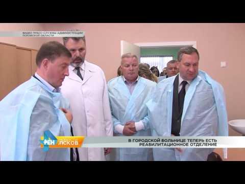 Новости Псков 16.09.2016 # В городской больнице теперь есть реабилитационное отделение