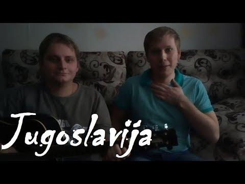 Парни из Сибири - Югославия JUGOSLAVIJA