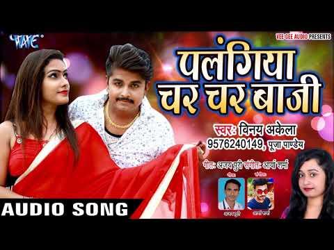 पलंगिया चर चर बाजी - Vinay Akela, Puja Pandey - Palangiya Char Char Baji - Bhojpuri Movie Songs 2019