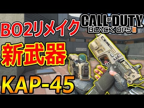 【CoD:BO4】BO2リメイク武器 KAP-45が追加!『爆速レートで最強枠か!?』【実況者ジャンヌ】