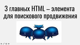 3 главных html элемента для поискового продвижения сайта
