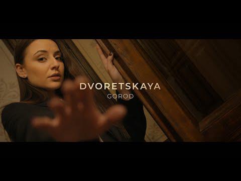 Дворецкая – Город (feat. Escome)