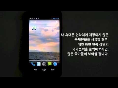 Video of GCall Cheap International Call