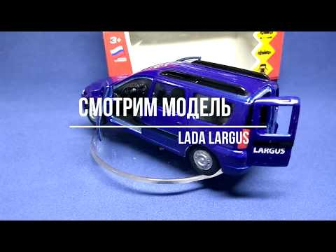 Lada Largus - моделька в масштабе 3D обзор (Технопарк)