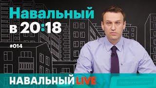 Навальный в 20:18. Эфир #014. Оскорбления чувств, тайные тюрьмы ФСБ, Милов и Мовчан и фуры дизлайков