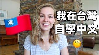 【在台灣自學中文的秘密🇹🇼】讓你的英文也講的嚇嚇叫!How I learned Mandarin in 18 months
