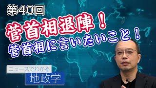 第40回 [とって出し]菅首相退陣!菅首相に言いたいこと!