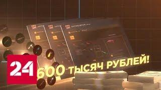 На игре. Специальный репортаж Екатерины Кадушкиной - Россия 24