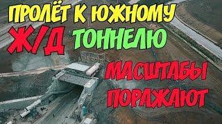 Крымский мост(ноябрь 2018) Полёт к южному порталу Ж/Д тоннеля Очень интересные события Комментарий