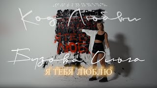 Код любви (Mood Video)
