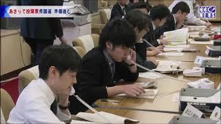 びわ湖放送ニュース4月5日 県議選の速報リハーサル