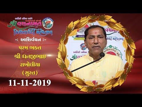 P.B.Shri DhanjiBhai Rakholiya - Surat ll Pravachan ll 11-11-2019