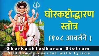 घोरकष्टोद्धरण स्तोत्र १०८ वेळा | Ghorkashtodharan Stotram 108 times | with lyrics - WITH