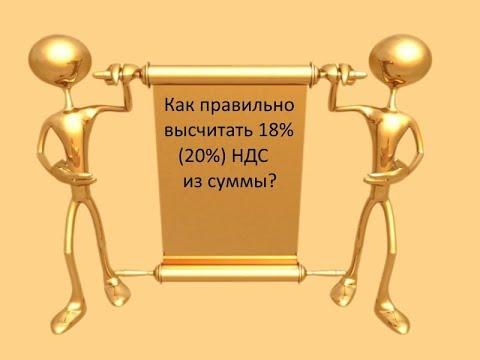 Как правильно высчитать 18% 20% НДС из суммы