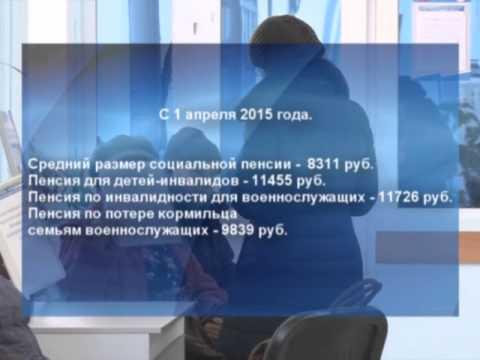 Средний размер социальной пенсии вырастет на 777 рублей.