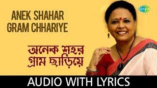 Anek Shahar Gram Chhariye with lyrics   Lopamudra Mitra