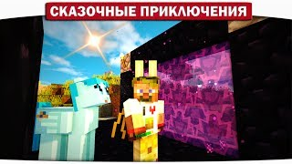26. СЕКРЕТ Жителей АДСКОЙ КРЕПОСТИ!! - Сказочные приключения (Minecraft Let