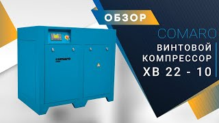 Компрессор COMARO XB 18,5 - 10 бар