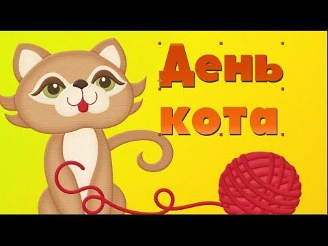 ❤️СУПЕР  Поздравление С ДНЁМ  КОШЕК❤️ Всемирный День Кошек ❤️#Мирпоздравлений