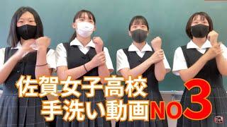 メイキング3【手洗い動画(Wash Your Hands)】〜嵐〜PC版トータルで女子生徒100人以上参加!(*^▽^*) 先生達も