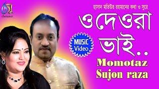 O Dewra Vai [ ও দেওরা ভাই ] Momtaz | Sujon Raja । Bangla New Folk Song