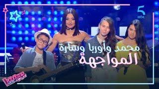 تحميل اغاني مجانا محمد وأوربا وسارة من فريق حماقي قدموا عرض جميل.. من سيكمل الرحلة؟