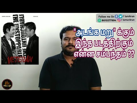 Veteran (2015) Korean Action Movie Review in Tamil