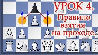 Шахматы.Правило взятия на проходе - Урок 4 для начинающих.