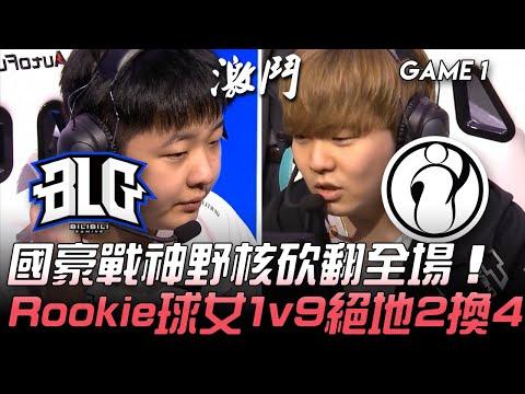 LPL 夏季賽精華 BLG vs IG 國豪久違的上場 歐拉夫砍穿整場 game1