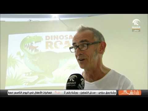 4cb3b86ec صباح الشارقة صباح الشارقة: ورش هادفة عن الديناصور و المنطاد